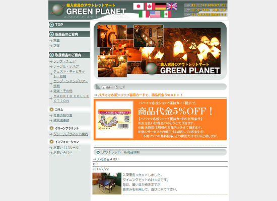GREEN PLANET公式サイト画像