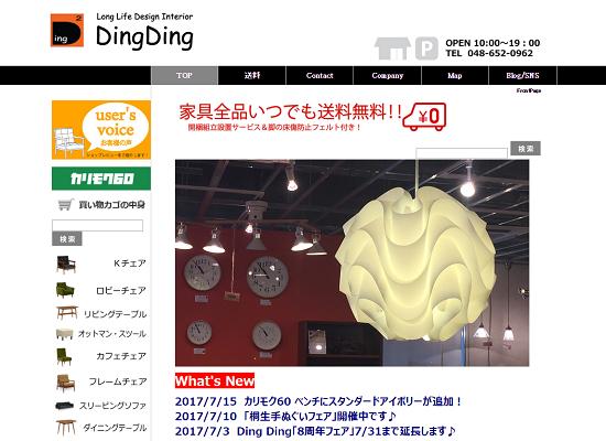 DingDing公式サイト画像