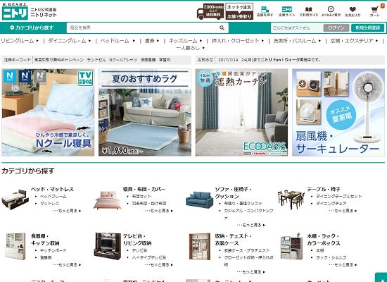 ニトリ公式サイト画像