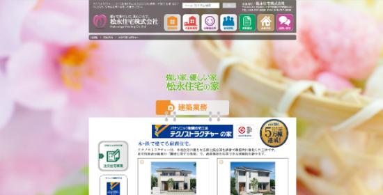 松永住宅公式HP