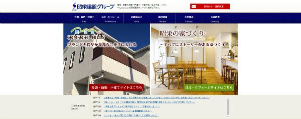 昭英建設グループ公式HP
