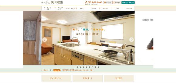 横田建設株式会社公式HP